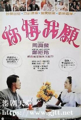 [中国香港][1986][你情我愿][周润发/郑裕玲/彭健新][国粤双语中字][1080P][MKV/4.31G]