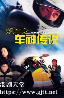 [中国香港][2000][飙车之车神传说][王杰/莫文蔚/邵美琪][国粤双语中字][1080P][MKV/3.51G]