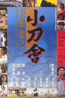 [中国香港][1992][英雄地之小刀会][张耀扬/陈松伶/尹扬明][国粤双语中字][1080P][MKV/2G]