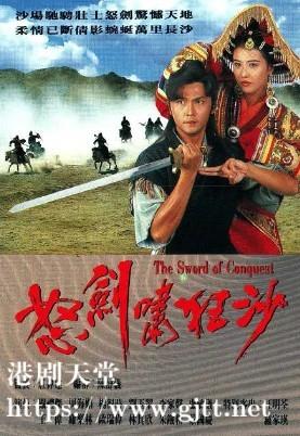 [TVB][1991][怒剑啸狂沙][关礼杰/周海媚/李家声][国粤双语外挂SRT简繁字幕][GOTV源码/MKV][20集全/单集约830M]
