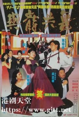 [中国香港][1991][与龙共舞][刘德华/张敏/叶德娴][国粤双语中字][1080P][MKV/7.75G]