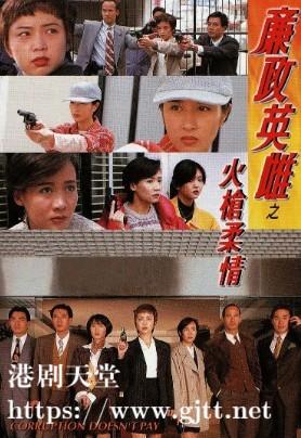 [TVB][1995][廉政英雌之火枪柔情][邓萃雯/关咏荷/商天娥][国粤双语外挂简繁字幕][GOTV源码/MKV][20集全/单集约840M]