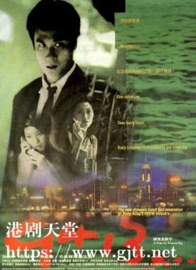 [中国香港][1998][9413][吴镇宇/伍咏薇/李蕙敏][国粤双语中字][1080P][MKV/7.42G]