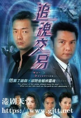 [TVB][2004][追魂交易][王喜/关礼杰/胡杏儿][国粤双语外挂SRT简繁字幕][GOTV源码/MKV][20集全/单集约810M]