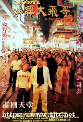 [中国香港][1999][古惑仔激情篇之洪兴大飞哥][黄秋生/麦家琪/黎骏][国粤双语中字][4K修复][MKV/5.35G]