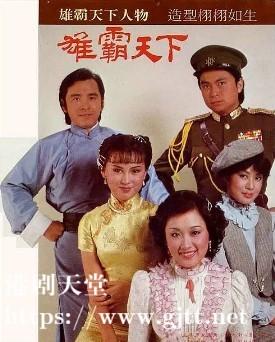 [ATV][1982][英雄争霸/雄霸天下][姜大卫/陈秀雯/刘志荣][国粤双语无字][新亚视/1080P][30集全/每集约700M]