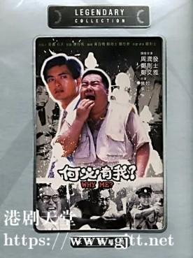 [中国香港][1985][何必有我?][郑则仕/郑文雅/周润发][国粤双语中字][1080P][MKV/1.55G]