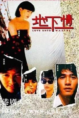 [中国香港][1986][地下情][周润发/梁朝伟/温碧霞][国粤双语中字][1080P][MKV/2.64G]