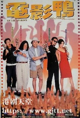 [中国香港][1999][电影鸭][曾志伟/陈百祥/关秀媚][国粤双语中字][1080P][MKV/1.92G]
