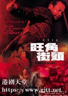 [中国香港][2000][旺角街头][任达华/黎姿/马浚伟][国粤双语中字][1080P][MKV/5.36G]