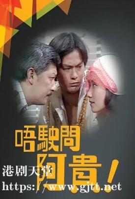 [TVB][1976][唔驶问阿贵][郑少秋/汪明荃][粤语外挂中字][GOTV源码/1080P][23集全/单集约700M]