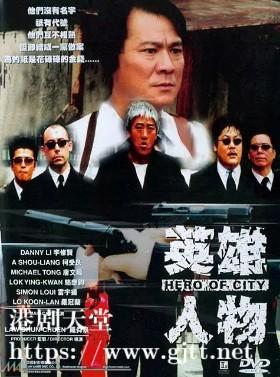 [中国香港][2001][英雄人物][李修贤/柯受良/唐文龙][国粤双语中字][1080P][MKV/1.96G]