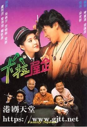 [TVB][1991][卡拉屋企][李婉华/吴镇宇/欧阳震华][粤语无字][GOTV源码/TS][227集全/每集约410M]