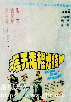 [中国香港][1976][一枝光棍走天涯][刘家荣/黄家达/乔宏][国粤双语中字][1080P][MKV/1.73G]