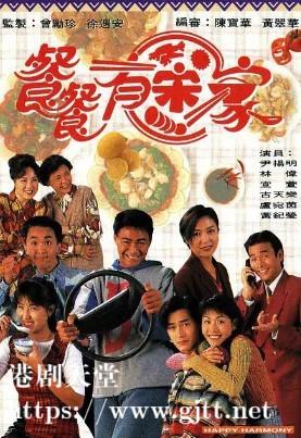 [TVB][1994][餐餐有宋家][宣萱/古天乐/黄纪莹][粤语无字][GOTV源码/1080P][154集全/每集约630M]