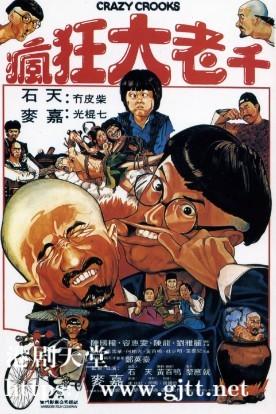 [中国香港][1980][疯狂大老千][石天/麦嘉][国粤双语中字][1080P][MKV/1.68G]