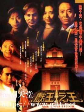 [ATV][1994][戏王之王][方刚/江华/吕颂贤][粤语无字][本港台源码/TS][41集全/每集约1.6G]