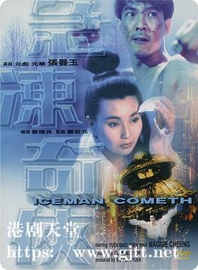 [中国香港][1989][急冻奇侠][元彪/元华/张曼玉][国粤双语中字][1080P][MKV/2.39G]