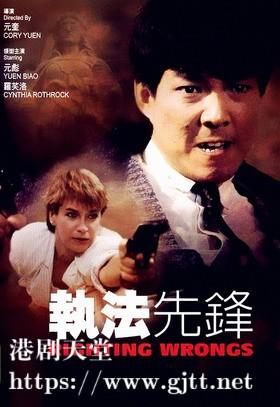 [中国香港][1986][执法先锋][元彪/罗芙洛/黄锦燊][国粤双语中字][1080P][MKV/1.88G]
