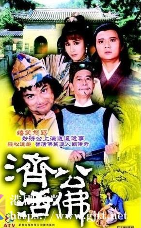 [ATV][1985][济公][林国雄/尹天照/杨仲恩][粤语繁硬字][Mytvsuper/1080P][20集全/单集约1.9G]