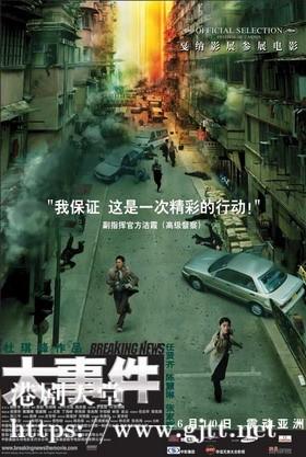 [中国香港][2004][大事件][陈慧琳/张家辉/任贤齐][国粤双语中字][1080P][MKV/1.74G]