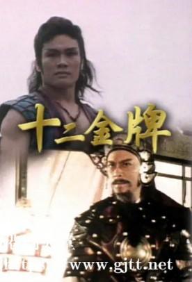 [ATV][1984][十二金牌][岳华/黎汉持/罗莽][粤语繁硬字][Mytvsuper/1080P][30集全/单集约1G]