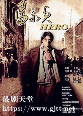 [中国香港][邵氏电影][1997][马永贞][金城武/元彪/宣萱][国粤双语中字][1080P][MKV/1.77G]