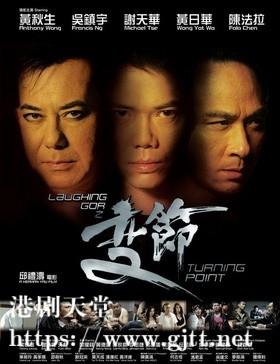 [中国香港][邵氏电影][2009][Laughing Gor之变节][谢天华/黄秋生/吴镇宇][国粤双语中字][1080P][MKV/1.82G]