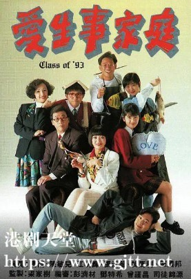 [TVB][1992][爱生事家庭][夏雨/陈敏儿/黎彼得][粤语无字][GOTV源码/TS][117集全/每集约420M]