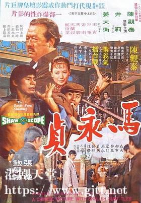 [中国香港][邵氏电影][1972][马永贞][陈观泰/姜大卫/田青][国英双语/中英字幕][1080P][MKV/2.68G]