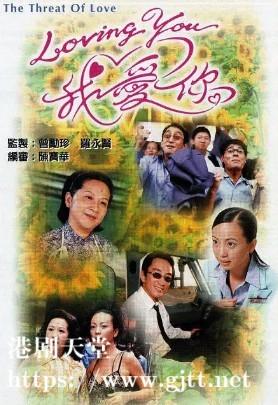 [TVB][2000][Loving You我爱你][吴启华/邓萃雯/薛家燕][国粤双语外挂简繁字幕][GOTV源码/MKV][10集全/单集约800M]