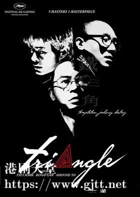 [中国香港][2007][铁三角][古天乐/任达华/孙红雷][国粤双语中字][1080p][MKV/2.51G]