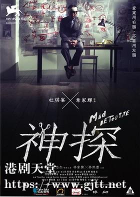 [中国香港][2007][神探][刘青云/安志杰/林家栋][国粤双语中字][1080p][MKV/2.63G]