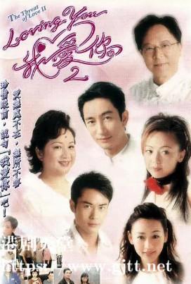 [TVB][2003][Loving You我爱你2][薛家燕/吴启华/邓萃雯][国粤双语外挂简繁字幕][GOTV源码/MKV][10集全/单集约800M]