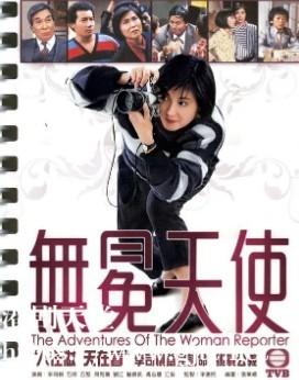 [TVB][1983][无冕天使][李司祺/石修/刘江][粤语/外挂SRT简繁字幕][GOTV源码/1080P][15集全/单集约1.1G]