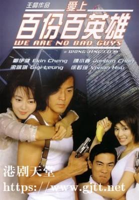 [中国香港][1997][爱上百分百英雄][郑伊健/陈小春/梁咏琪][国粤双语中字][1080P][MKV/2.2G]