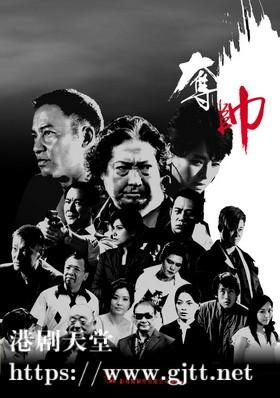 [中国香港][2008][夺帅][洪金宝/任达华/吴京][国粤双语中字][1080p][MKV/2.74G]