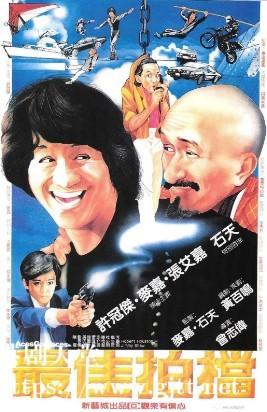 [中国香港][1982][最佳拍档][许冠杰/麦嘉/张艾嘉][国粤双语中字][1080P][MKV/7.65G]