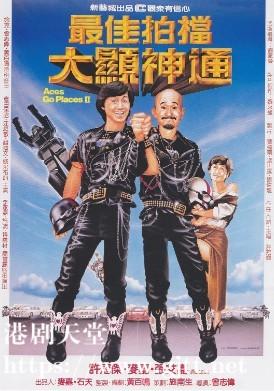 [中国香港][1983][最佳拍档2:大显神通][许冠杰/麦嘉/张艾嘉][国粤双语中字][1080P][MKV/8.96G]