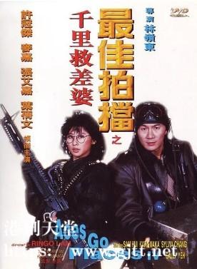 [中国香港][1986][最佳拍档4:千里救差婆][许冠杰/麦嘉/张艾嘉][国粤双语中字][1080P][MKV/8.03G]