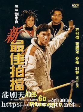 [中国香港][1989][新最佳拍档/最佳拍档5:兵马俑风云][许冠杰/麦嘉/张国荣][国粤双语中字][1080P][MKV/8.21G]