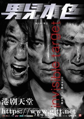 [中国香港][2007][男儿本色][谢霆锋/余文乐/房祖名][国粤双语中字][1080p][MKV/3.39G]