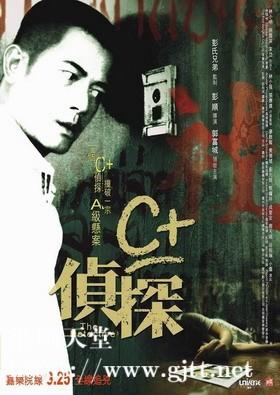 [中国香港][2007][C+侦探][郭富城/廖启智/黄德斌][国粤双语中字][1080p][MKV/2.76G]