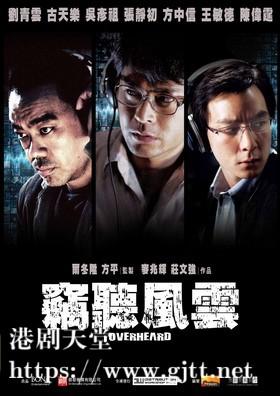 [中国香港][2009][窃听风云][刘青云/古天乐/吴彦祖][国粤双语中字][1080p][MKV/2.09G]