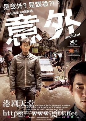 [中国香港][2009][意外][古天乐/任贤齐/叶璇][国粤双语中字][1080p][MKV/2.43G]
