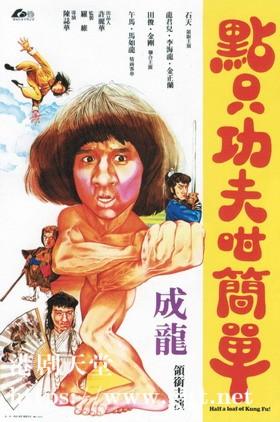 [中国香港][1978][一招半式闯江湖][成龙/龙君儿/石天][国粤双语中字][1080p][MKV/2.33G]