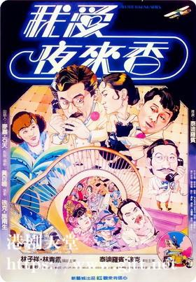 [中国香港][1983][我爱夜来香][林子祥/林青霞/泰迪·罗宾][国粤双语中字][1080p][MKV/2.81G]