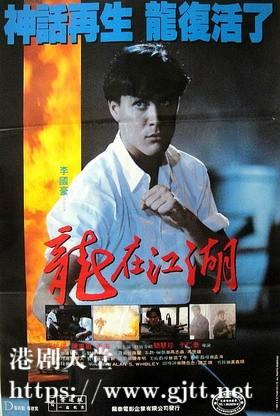 [中国香港][1986][龙在江湖][李国豪/王敏德/陈惠敏][国粤双语中字][1080p][MKV/1.79G]