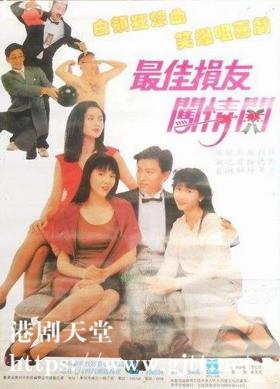 [中国香港][1988][最佳损友闯情关][刘德华/邱淑贞/关之琳][国粤双语中字][1080p][MKV/2.31G]