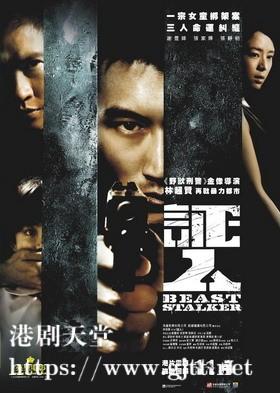 [中国香港][2008][证人][谢霆锋/张静初/张家辉][国粤双语中字][1080p][MKV/2.19G]